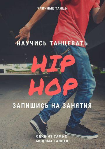 Научись танцевать HipHop