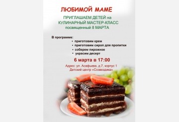 Кулинарный мастер-класс  - подарок маме