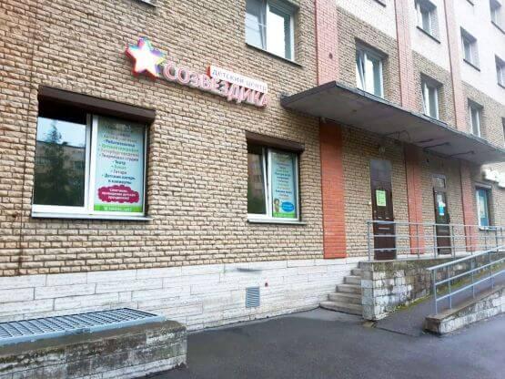 Вид здания детского клуба Созвездика