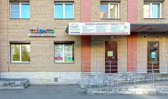 Вид здания детского клуба Таленто Проспект Просвещения